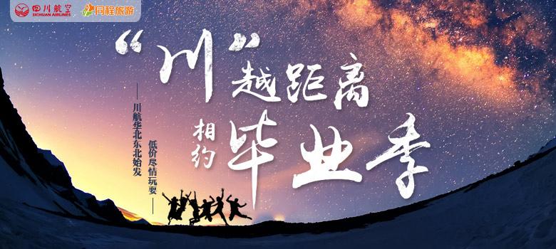 同程旅游_川航特惠日
