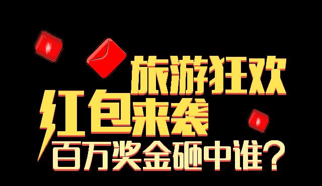 [同程旅游]616同程旅游狂欢节砸红包 - Luck4ever.Net